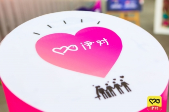 伊對戀愛百城行長沙站,送你甜蜜風暴!