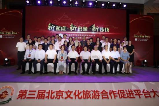 第三届北京文化旅游合作促进平台大会共聚兴安盟