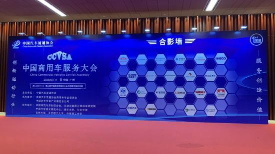 中国商用车服务大会举行 欧马可斩获殊荣