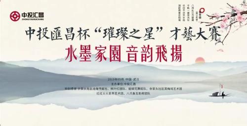 """逐梦经典、传承文化,中投汇昌""""璀璨之星""""杯社区才艺大赛开赛!"""