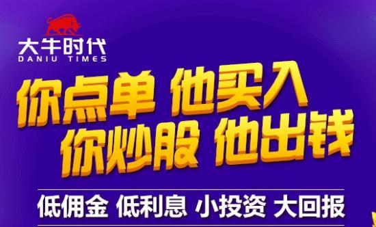 深圳大牛时代:股票配资风险与收益并存 关键在于操控