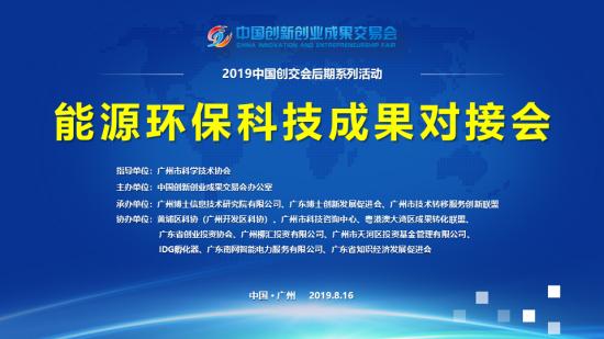 2019中国创交会后期系列活动——能源环保科技成果对接会圆满落幕