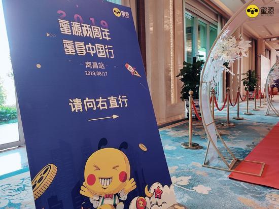 蜜源两周年·蜜享中国行,南昌首站告捷!