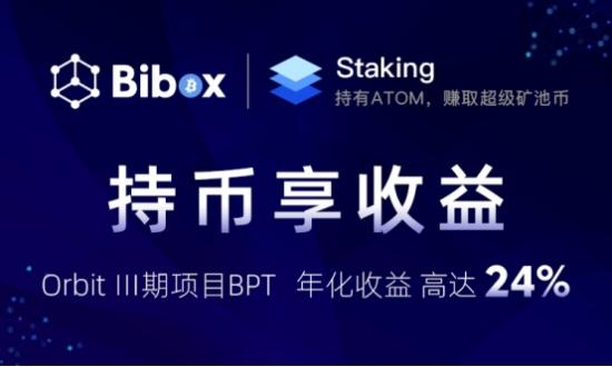 持币享收益:Bibox发布 Staking2.0,参与即可成为恒星III期Token持有者