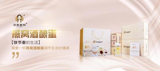 内调外养:刘燕酿制燕窝酒酿蛋 丰韵霜,女性完美曲线新开端