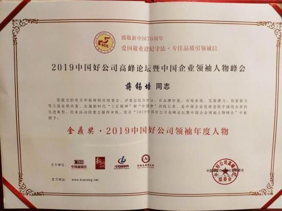 """与国同频 勇担使命 ——蒋锡培当选""""2019中国好"""