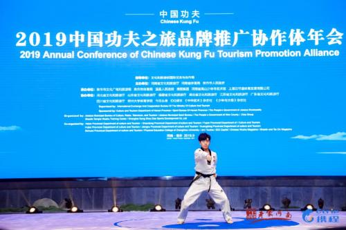 2019中国功夫之旅年会在河南焦作召开