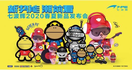 新势能,潮前看:七波辉2020新品发布会圆满收官!