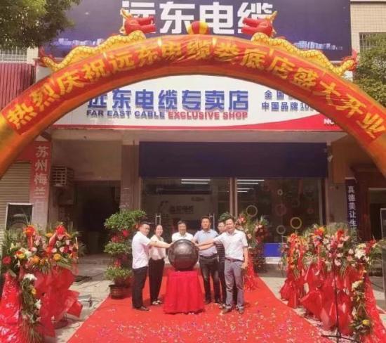 远东电缆娄底专卖店、邵阳市区专卖店盛大开业