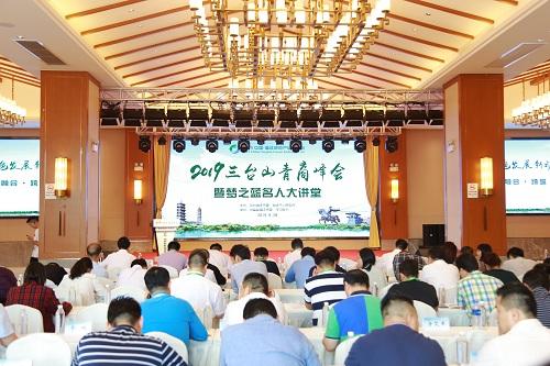 2019三台山青商峰会暨梦之蓝名人大讲堂成功举行