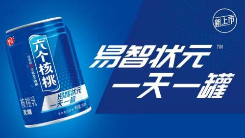 养元饮品专注技术创新,六个核桃为消费者健康保驾护航