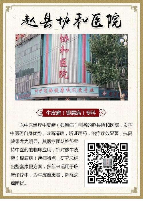 石家庄赵县协和医院张德芝主任讲解熬夜真的会导致银屑病复发?