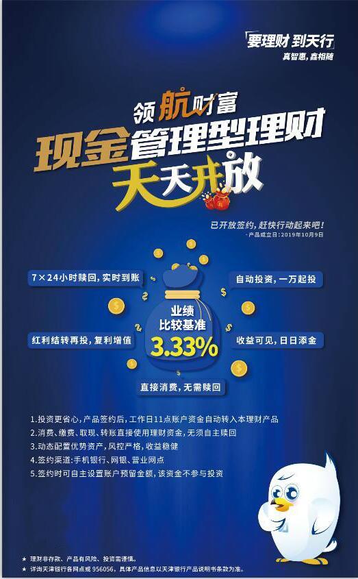 天津銀行领航财富现金治理型理财开放签约啦