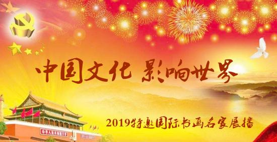 【中國文化 影響世界】——走進國際藝術巨匠劉炳植