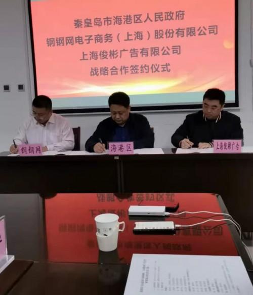 钢钢网牵手秦皇岛海港区 共谋地方创新发展