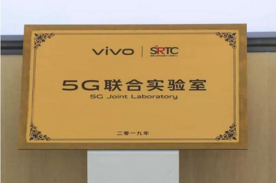 """vivo携手国家无线电监测中心检测中心 成立""""5G联合实验室"""""""