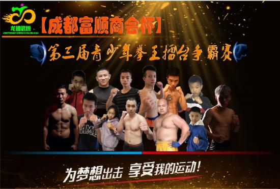 【成都富顺商会杯】第三届青少年拳王擂台争霸赛顺利拉开序幕