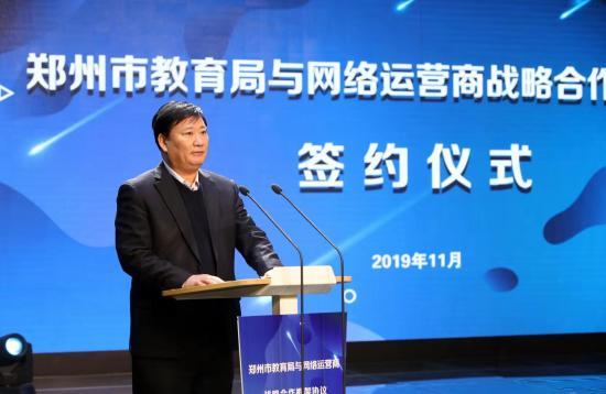 郑州市教育局与中国电信郑州分公司签约战略合作协议