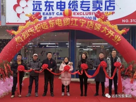 远东电缆江宁专卖店盛大开业