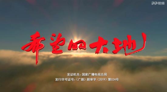 实现中国的液晶梦 PP视频《希望的大地》吴蔚然卖掉公司支持爱人