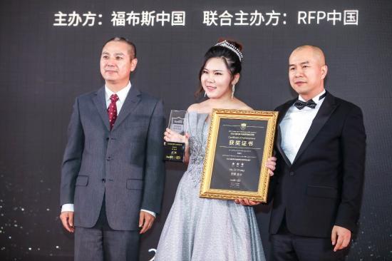 2019福布斯中国保险精英评选三连冠:永达理王琪