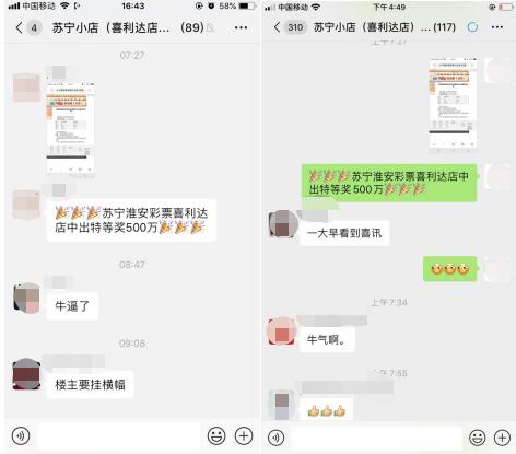 淮安苏宁小店开出500万体彩奖,居民直呼牛气