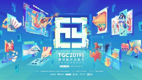 TGC2019腾讯数字文创节海南站今日开幕 数字文创席卷海口