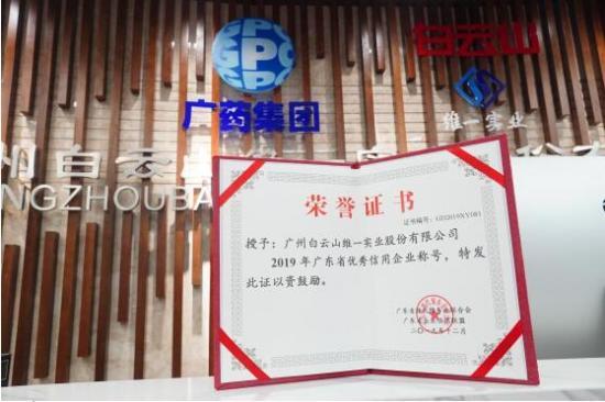 """白云山維一實業榮獲""""2019年廣東省優秀信用企業""""稱號"""