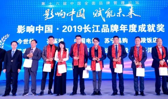 """品牌向上的力量:遠東控股集團榮膺""""影響中國·長江品牌年度成就獎"""""""