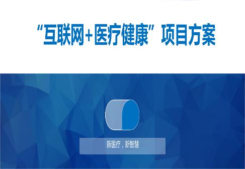 """葡萄浏览器推出惠民""""互联网+医疗健康""""模式"""
