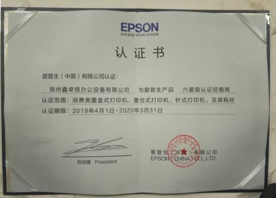 郑州鑫卓恒办公设备公司喜获爱普生产品六星级认证经销商