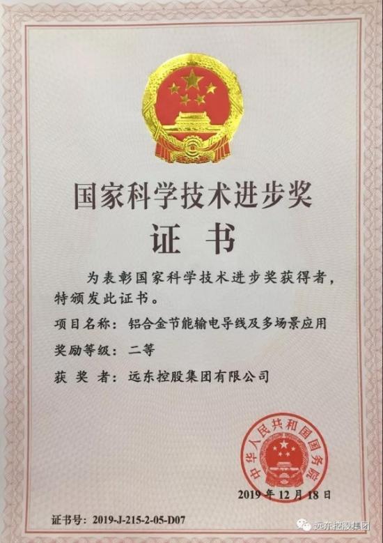 国家荣誉背后:极致的产品和服务 照亮远东发展路