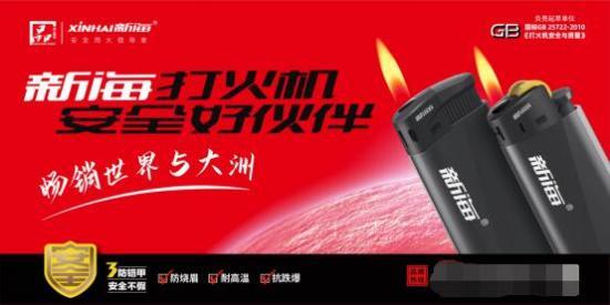 打火机进入5G时代:新海集团发布全新品牌形象