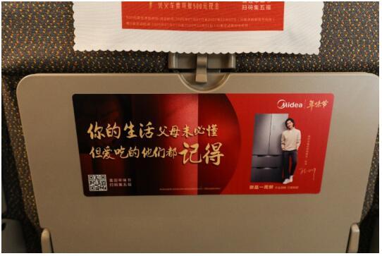 美的冰箱暖心专车惊现京沪线 纯粹年味伴万千游子归家