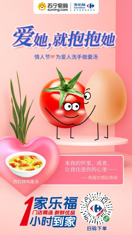 """家乐福陪你""""云""""过情人节,红酒销量上涨259%"""