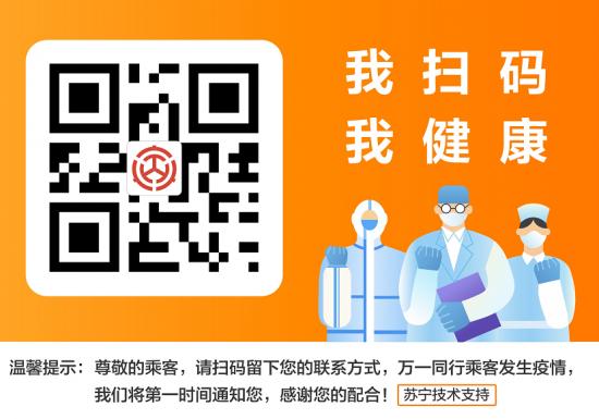 助力公共交通抑制疫情 苏宁出行信息系统今在南京落地