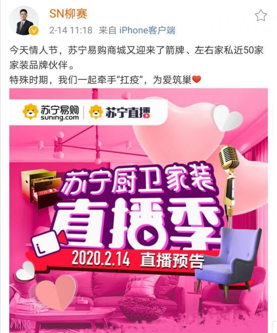情人节苏宁柳赛官宣:50家家装品牌集体入驻