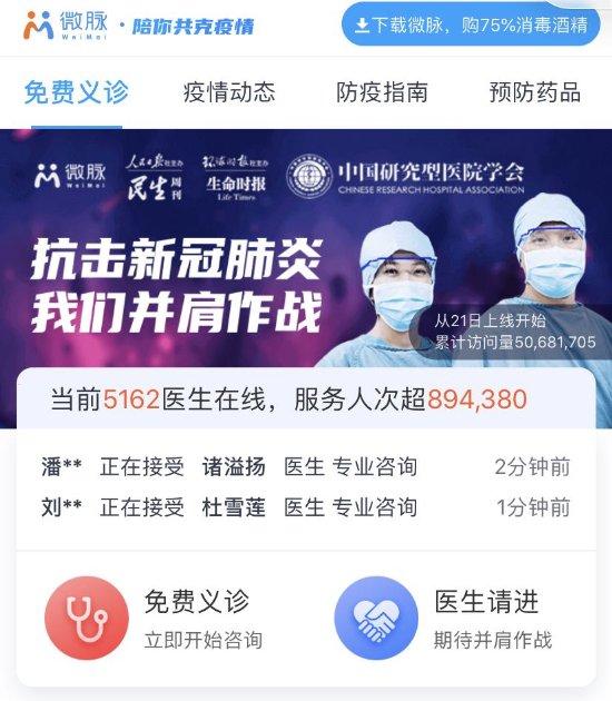 首个「互联网+防疫」平台满月 :微脉联合医院打好抗疫「阵地战」