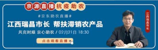 抗疫助农 副市长上线京东直播 为家乡特产代言