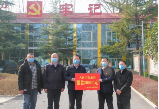大桥石化集团为武陟县詹店镇政府捐款30000元抗击疫情