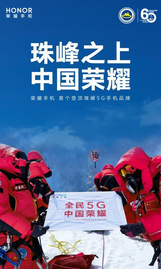 中国登山队成功登顶珠峰 荣耀5G连线见证中国荣耀!
