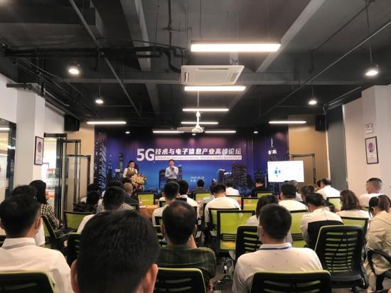 """电子信息产业发展正当时,新郑市""""5G技术应用与电子信息产业高峰论坛""""成功举行"""