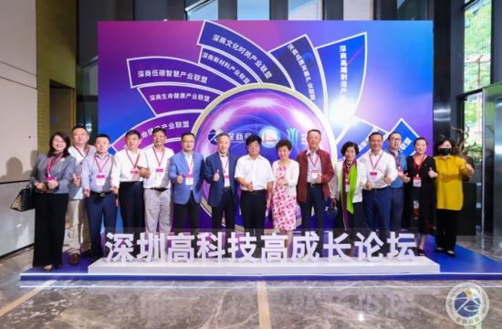 """科技抗""""疫""""从变局中开新局——2020""""深圳高科技高成长论坛"""""""