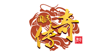 """打造""""传奇""""游戏民族品牌 《国民传奇》开启中国游戏产业IP新纪元"""