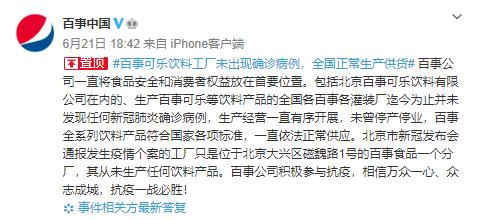 百事中国公开声明:百事可乐饮料工厂无确诊病例 全国正常生产供货