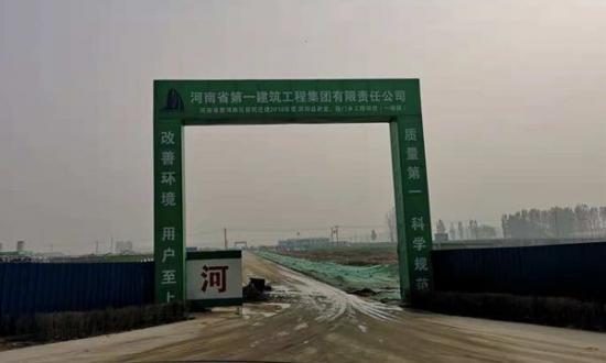 河南原阳黄河滩区: 一标段4亿余元迁建工程项目钢材造假