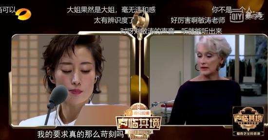 爱奇艺《声临其境2》万茜挑战《东成西就》 弹幕:王祖贤本贤