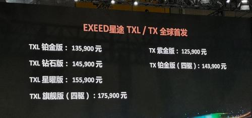 EXEED星途TX/TXL如何打造自主新高端越级体验?且看分解